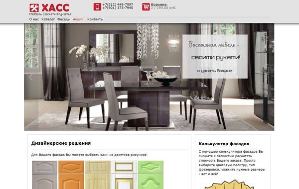 Интернет-магазин мебельных фасадов и фурнитуры ХАСС